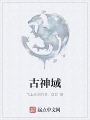 《古神域》作者:飞上天空的鱼.QD