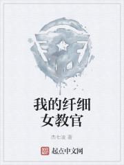 《我的纤细女教官》作者:杰七凌