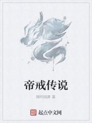 《帝戒传说》作者:剑吟风萧