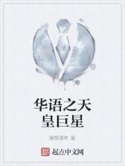 《华语之天皇巨星》作者:薄情骚年