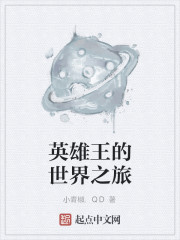 《英雄王的世界之旅》作者:小青椒.QD