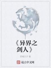 《《异界之剑人》》作者:灵魂王子