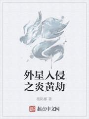 《外星入侵之炎黄劫》作者:杨陆郎