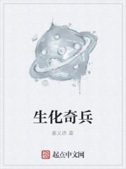 《生化奇兵》作者:豪义语