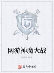 《网游神魔大战》作者:漫天飘雨