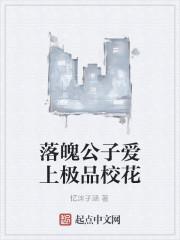 《落魄公子爱上极品校花》作者:忆沫子涵