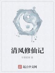 《清风修仙记》作者:竹里孤寒