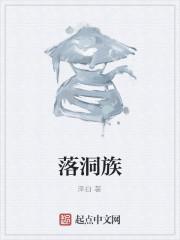 《落洞族》作者:泽白