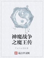 《神魔战争之魔王传》作者:Fate星辰