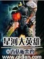 《星河大英雄》作者:香菇板栗鸡