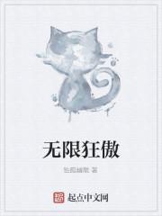 《无限狂傲》作者:独孤幽龍