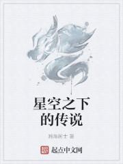 《星空之下的传说》作者:瀚海居士
