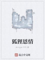 《狐狸恩情》作者:Ange兮兮