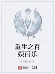 《重生之百娱百乐》作者:叔叔爱治疗