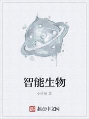 《智能生物》作者:小侠杨