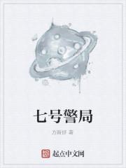 《七号警局》作者:方新虾