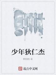 《少年狄仁杰》作者:情阳阳