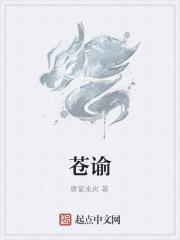 《苍谕》作者:唐宴未央