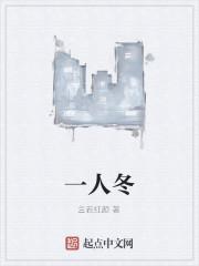 《一人冬》作者:兰若红颜
