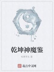 《乾坤神魔鉴》作者:松果芋头