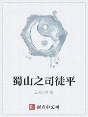 《蜀山之司徒平》作者:三焚心香