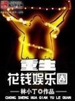 《重生花钱娱乐圈》作者:林小丁