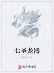 《七圣龙器》作者:凯旋鹏飞