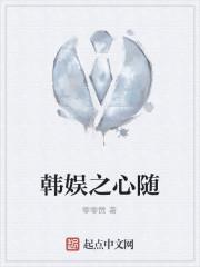 《韩娱之心随》作者:零零赞