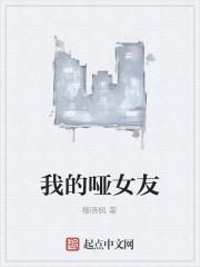 《我的哑女友》作者:穆晓枫