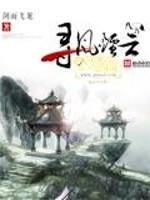 《寻风烟云》作者:剑雨飞龙