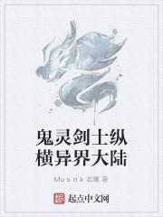 《鬼灵剑士纵横异界大陆》作者:Musnk若曦