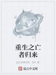 《重生之亡者归来》作者:出江花鲁初雪.QD