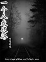 《一个人走夜路》作者:幽道离梦
