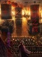 《火影之赤壁之战》作者:樱雪魄