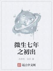 《微生七年之初出》作者:古弥生.QD