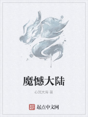 《魔憾大陆》作者:心沉大海