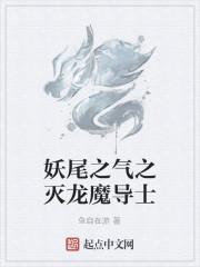《妖尾之气之灭龙魔导士》作者:鱼自在游