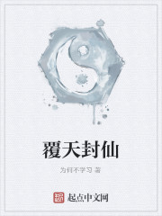 《覆天封仙》作者:峰流林山