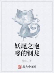 《妖尾之咆哮的钢龙》作者:穆拉汀