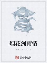 《烟花剑雨情》作者:王洋AQ.QD