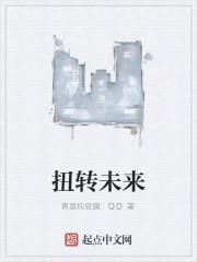 《扭转未来》作者:青菜炖豆腐.QD