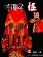 《中国式怪谈》作者:胡者