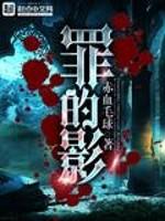 《罪的影》作者:赤血毛球