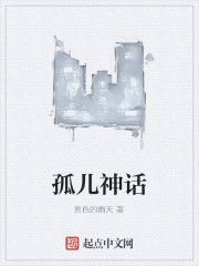《孤儿神话》作者:男色的雨天