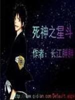 《死神之星斗》作者:长江胖胖