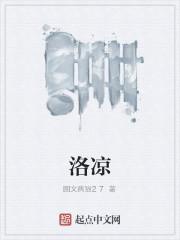 《洛凉》作者:图文病猫27