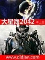 《大星海2042》作者:草上匪
