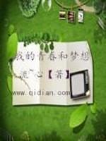《我的青春和梦想》作者:南宫萧遥