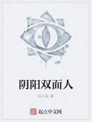 《阴阳双面人》作者:诗人张