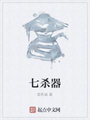 《七杀器》作者:楚希城
